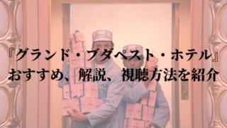 グランドブタペストホテル紹介