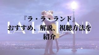 LALALAND紹介