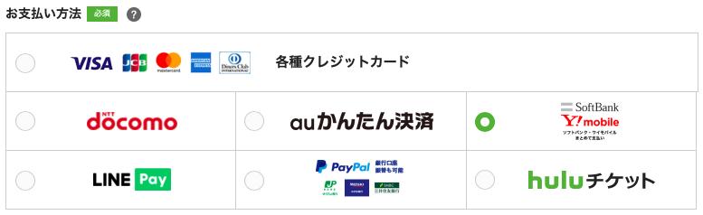 Hulu 決済情報の登録