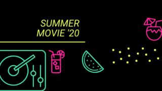 夏に観たい映画2020