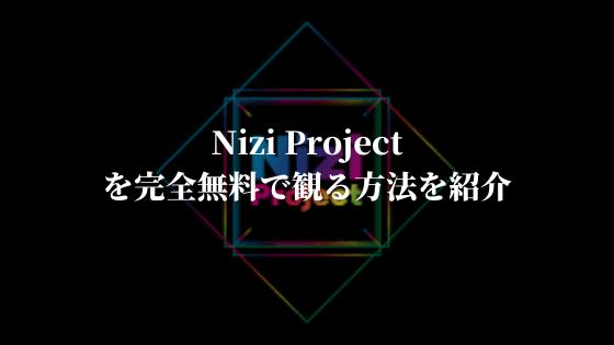 NiziProject オススメ