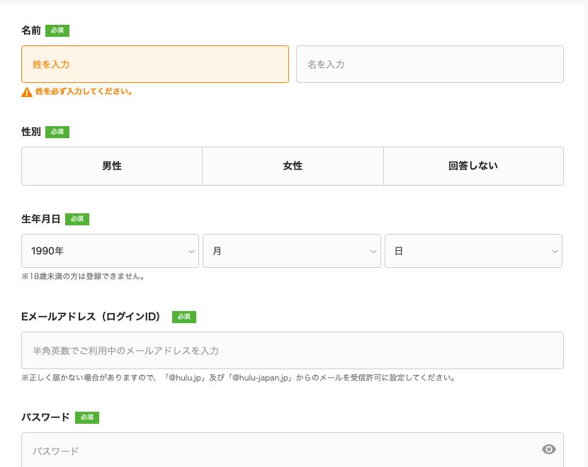 hulu会員登録方法