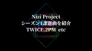 虹プロジェクト課題曲紹介