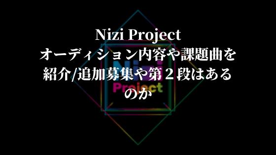 虹プロジェクト オーディション