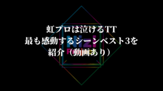 虹プロ泣ける
