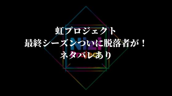 虹プロ脱落者