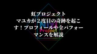 虹プロマユカ紹介