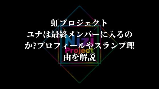 虹プロ ユナ