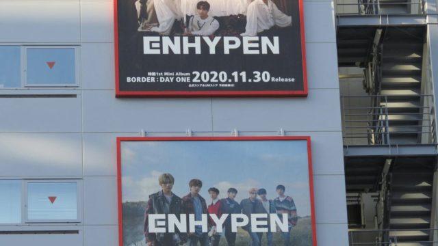 ENHYPEN(エンハイフン) 都内 看板