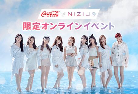 NiziU コカ・コーラ